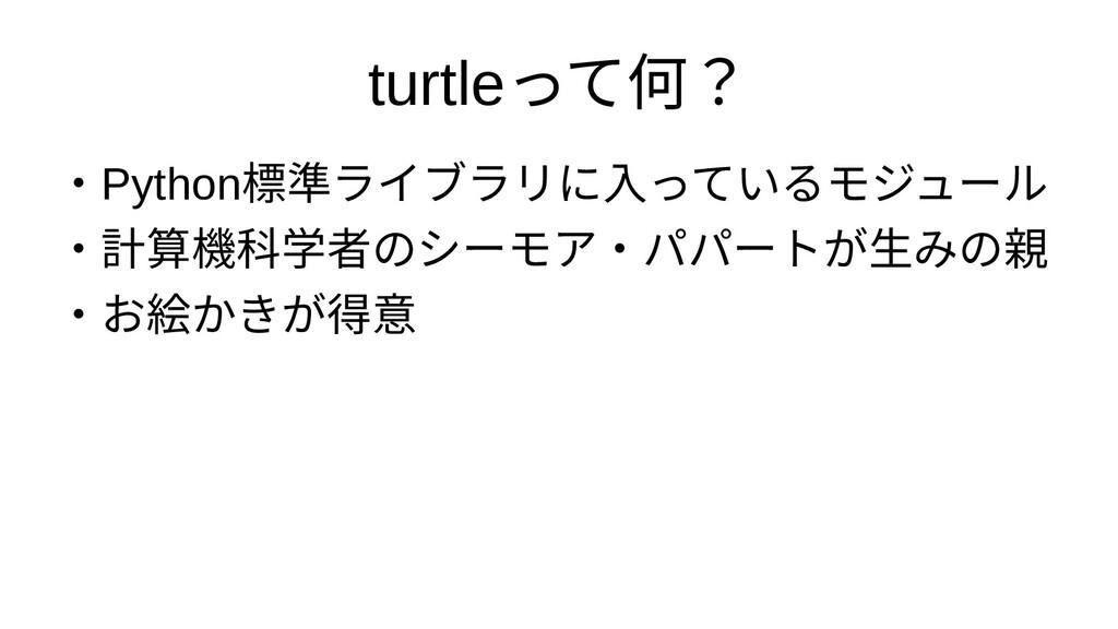 turtleって何?何? ・Python標準ライブラリに入ライブラリに入っているモに入っている...