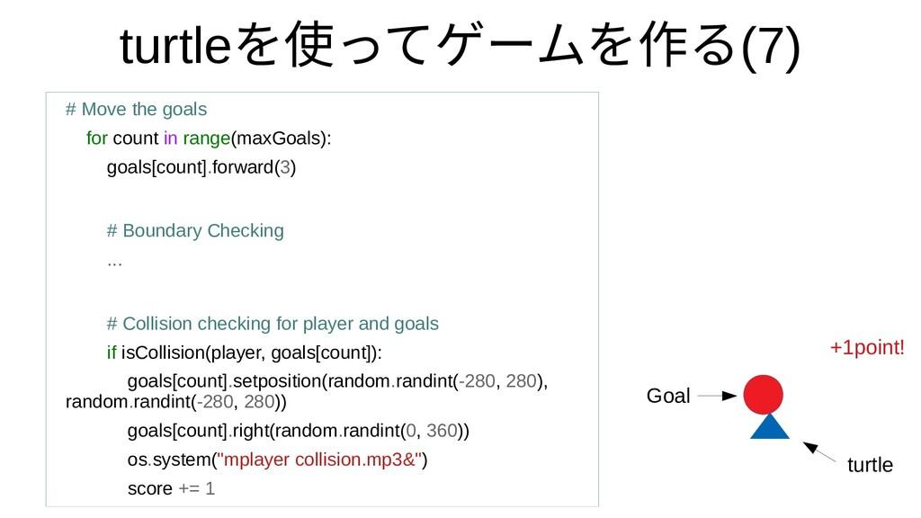 turtleを使ってゲームを作って何?ゲームをつくってみたを作るるモジュール(7) # Mov...