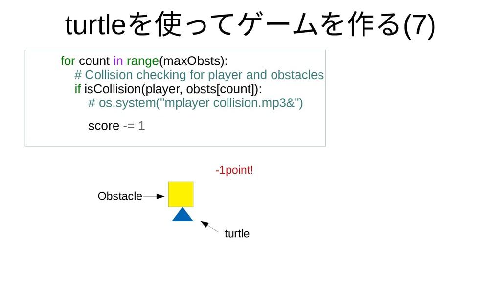 turtleを使ってゲームを作って何?ゲームをつくってみたを作るるモジュール(7) for c...