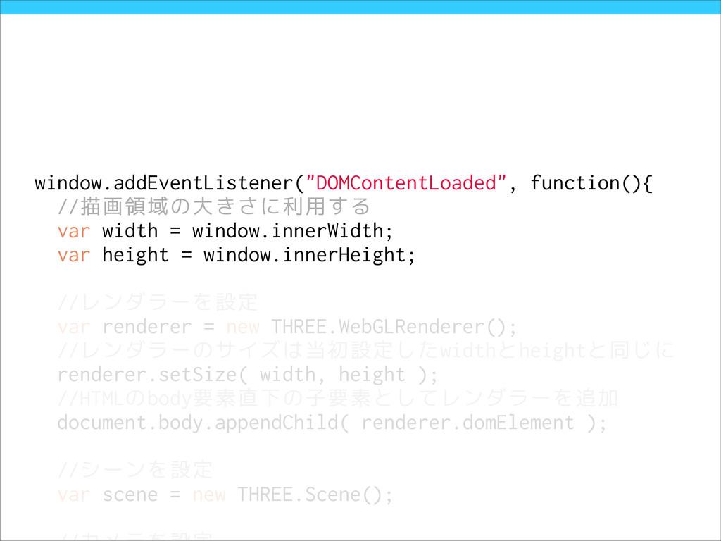 "window.addEventListener(""DOMContentLoaded"", fun..."