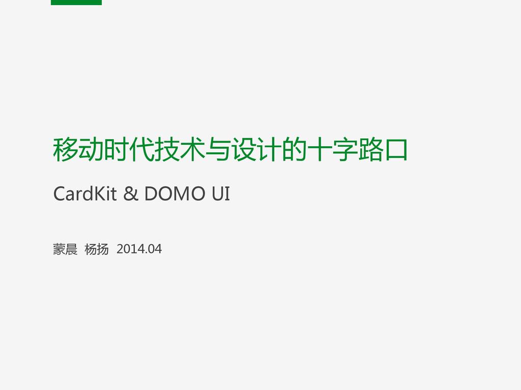 移动时代技术与设计的十字路口  CardKit & DOMO UI  ! ...