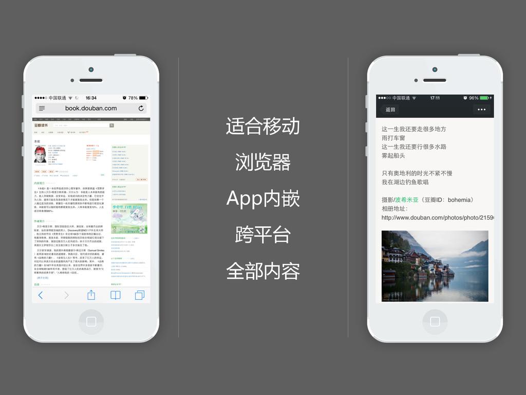 适合移动  浏览器  App内嵌  跨平台  全部内容