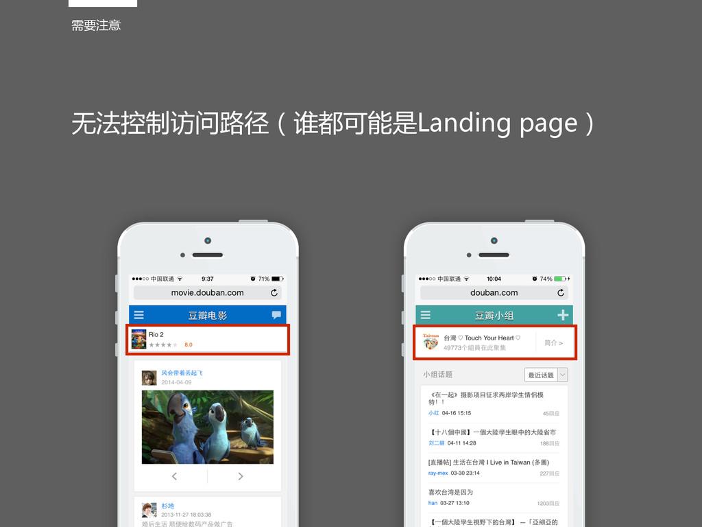 需要注意 无法控制访问路径(谁都可能是Landing page)