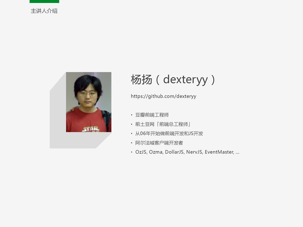 杨扬(dexteryy)  https://github.com/dexteryy  ...