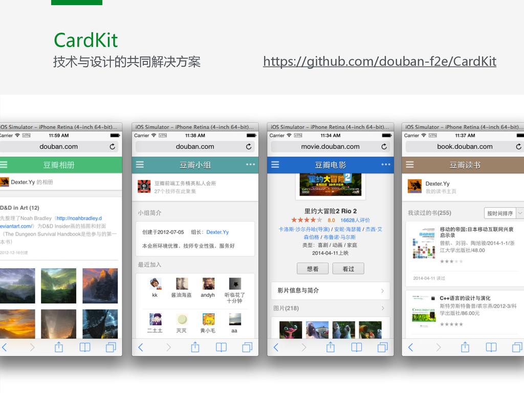 CardKit 技术与设计的共同解决方案 https://github.com/douban-...