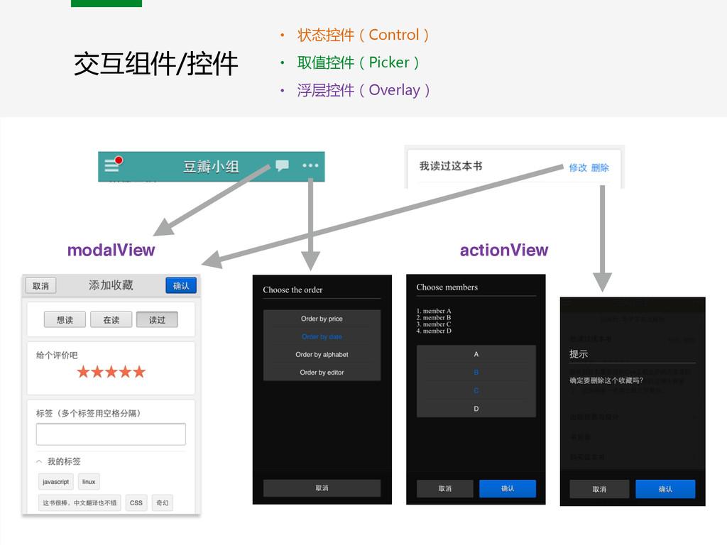 actionView modalView 交互组件/控件 • 状态控件(Control) ...