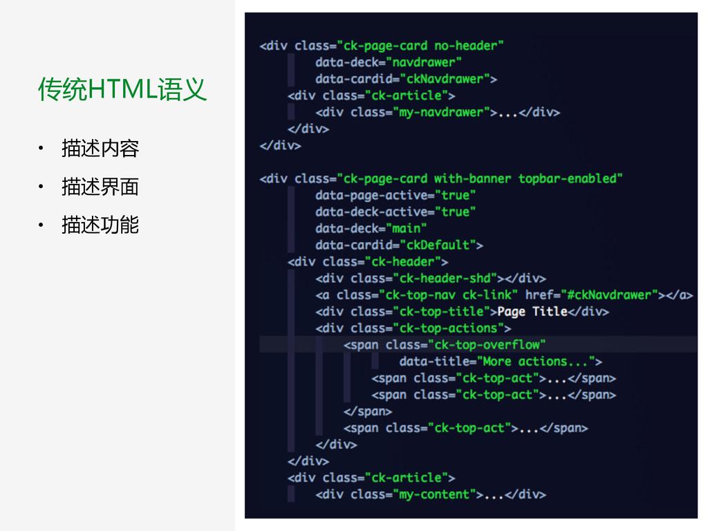 • 描述内容  • 描述界面  • 描述功能 传统HTML语义
