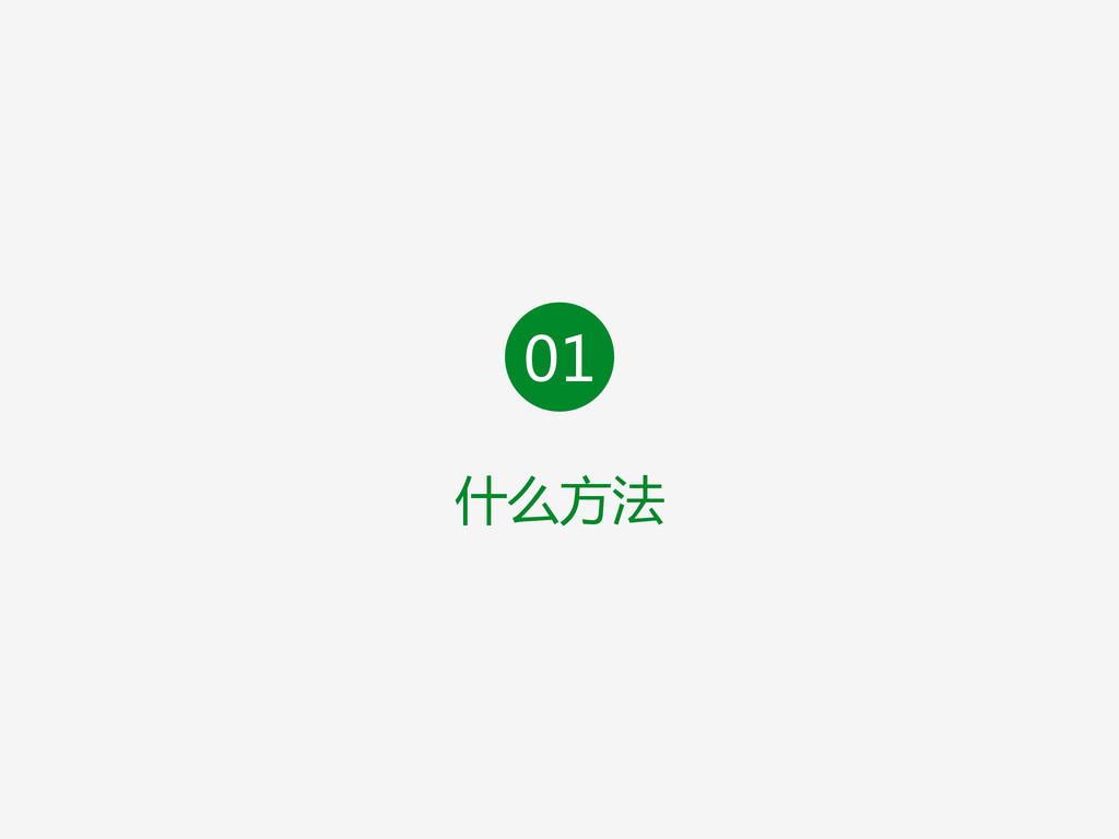 什么方法 01