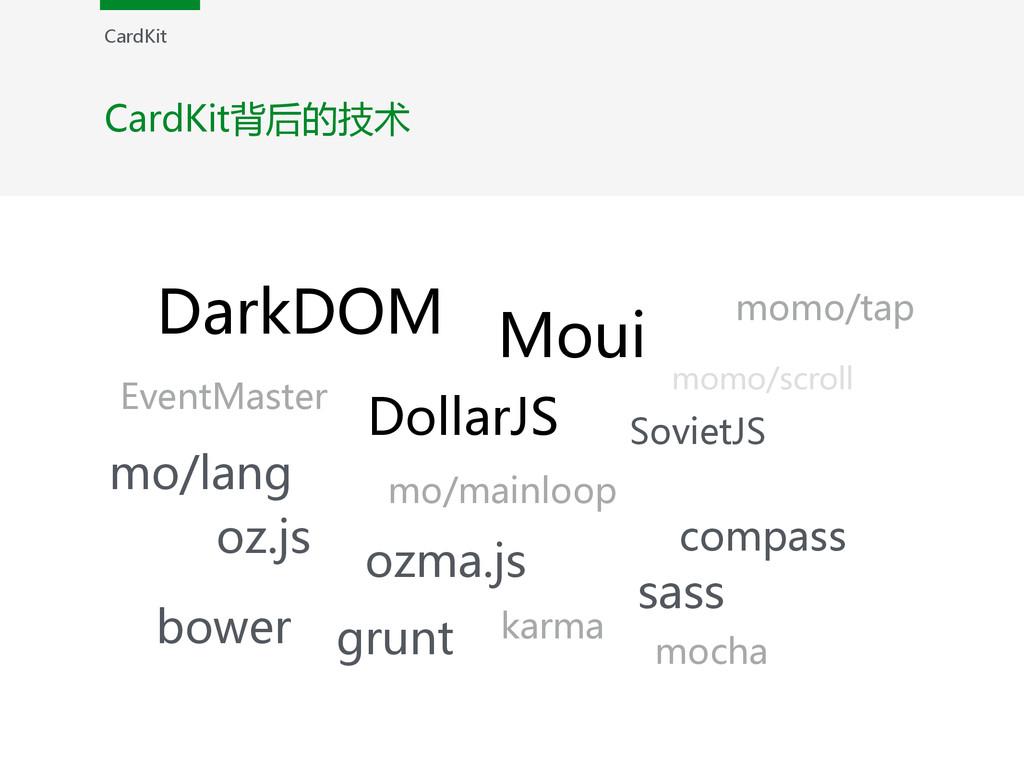 CardKit背后的技术 DarkDOM Moui DollarJS mo/lang Even...