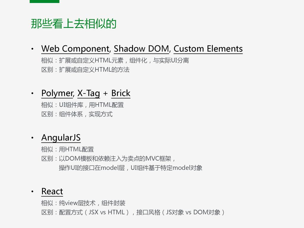 • Web Component, Shadow DOM, Custom E...