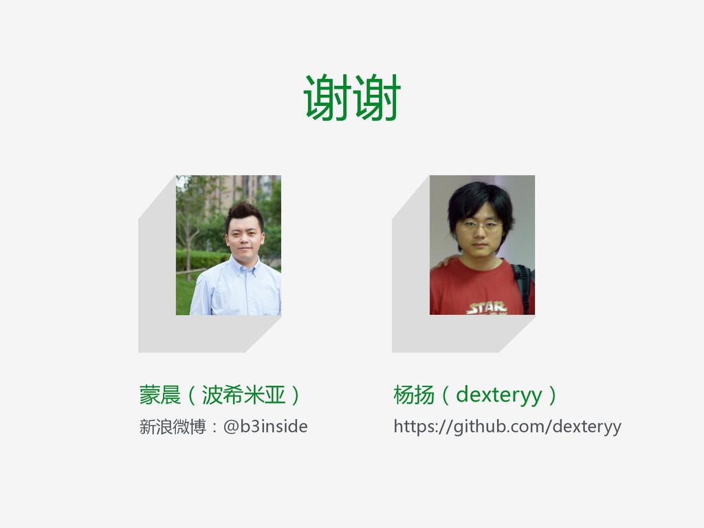 谢谢 蒙晨(波希米亚)  新浪微博:@b3inside 杨扬(dexteryy)  h...