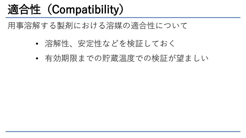 適合性(Compatibility) 用事溶解する製剤における溶媒の適合性について • 溶解性...