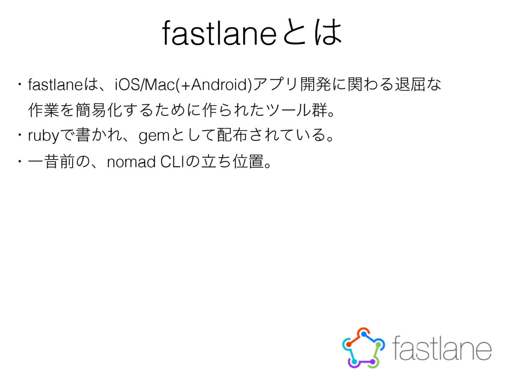 fastlaneͱ ɾfastlaneɺiOS/Mac(+Android)ΞϓϦ։ൃʹؔΘ...