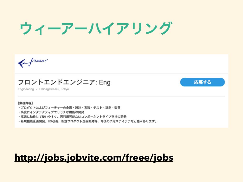ΟʔΞʔϋΠΞϦϯά http://jobs.jobvite.com/freee/jobs