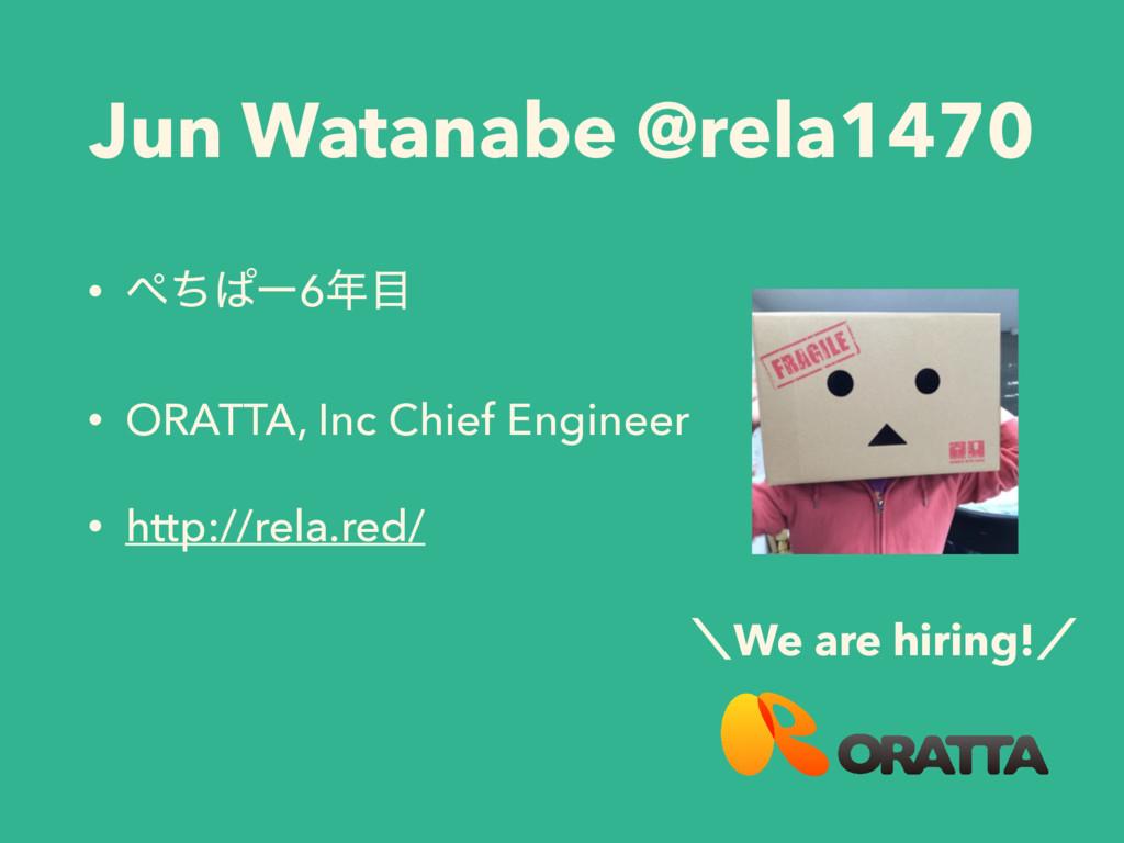 Jun Watanabe @rela1470 • ͪͺʔ6 • ORATTA, Inc ...