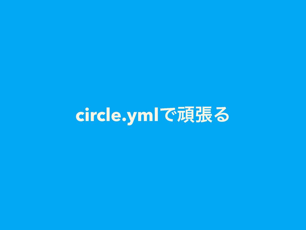 circle.ymlͰؤுΔ