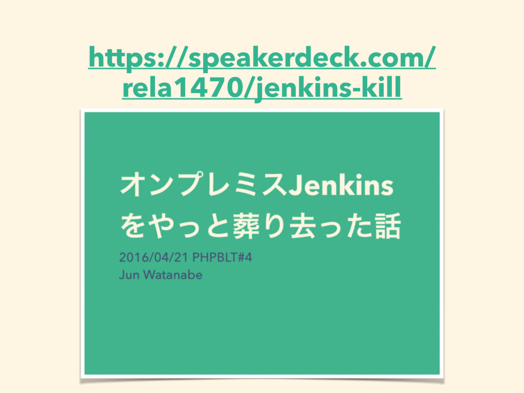 https://speakerdeck.com/ rela1470/jenkins-kill