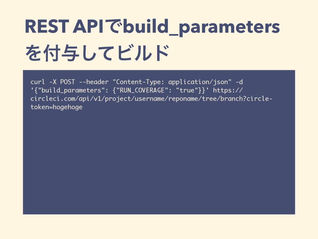 REST APIͰbuild_parameters Λ෇༩ͯ͠Ϗϧυ curl -X POST...
