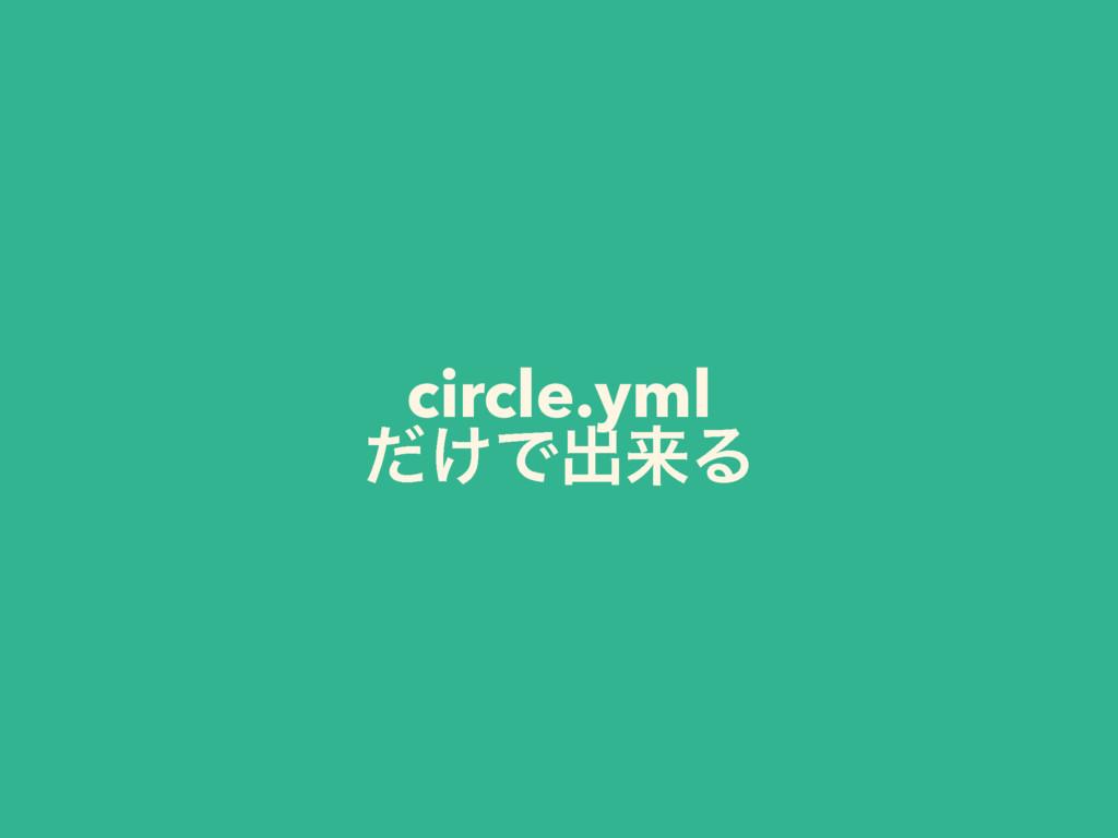 circle.yml ͚ͩͰग़དྷΔ