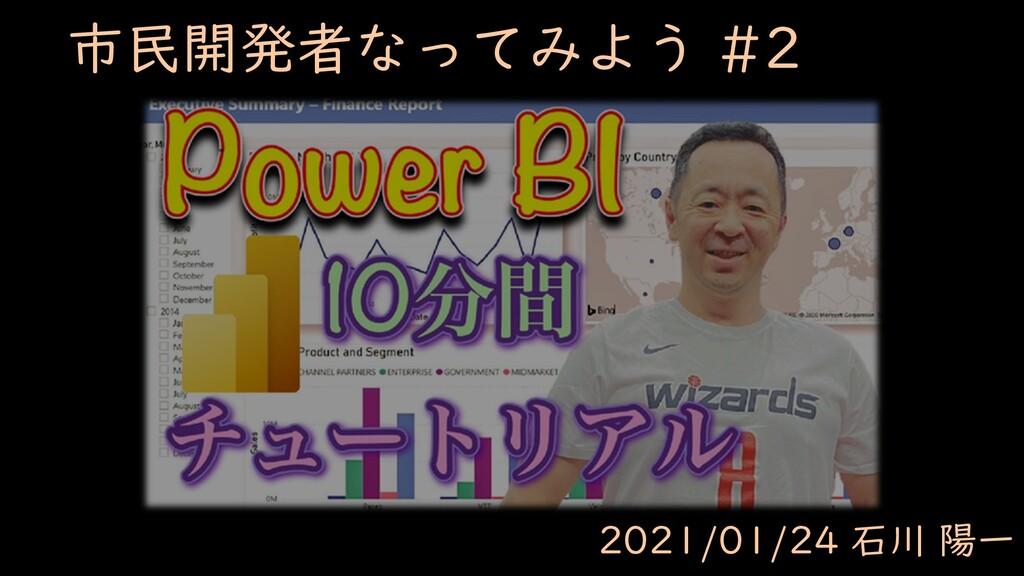 市民開発者なってみよう #2 2021/01/24 石川 陽一