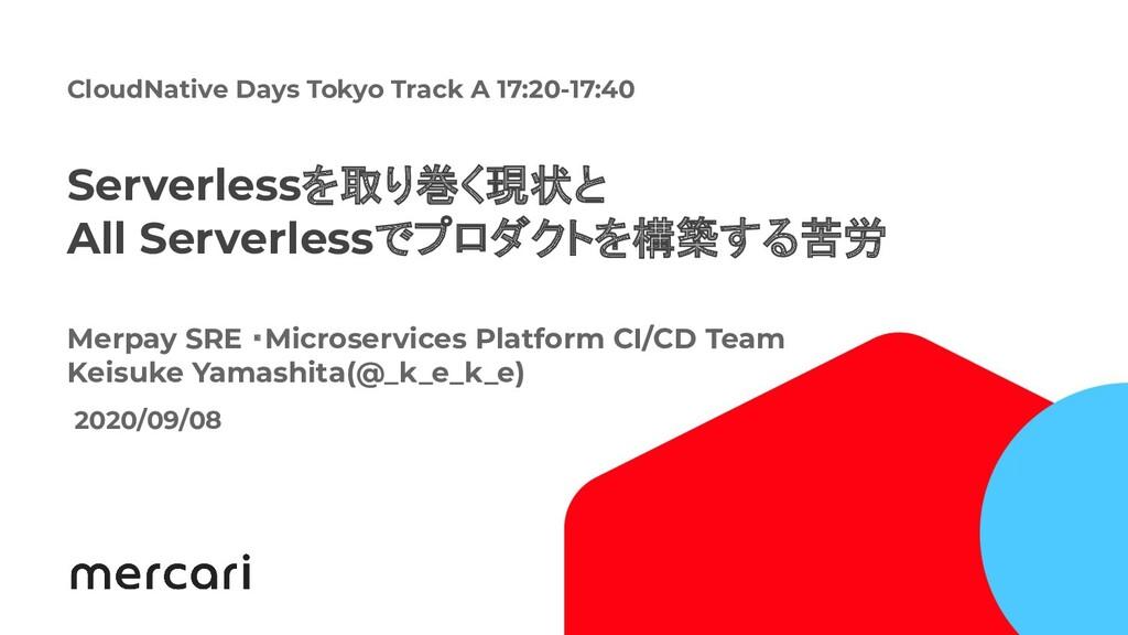 1 Serverlessを取り巻く現状と All Serverlessでプロダクトを構築する苦...
