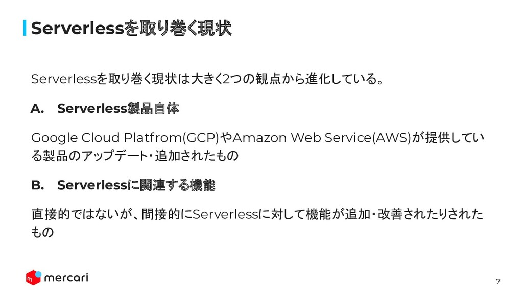 7 Serverlessを取り巻く現状は大きく2つの観点から進化している。 A. Server...