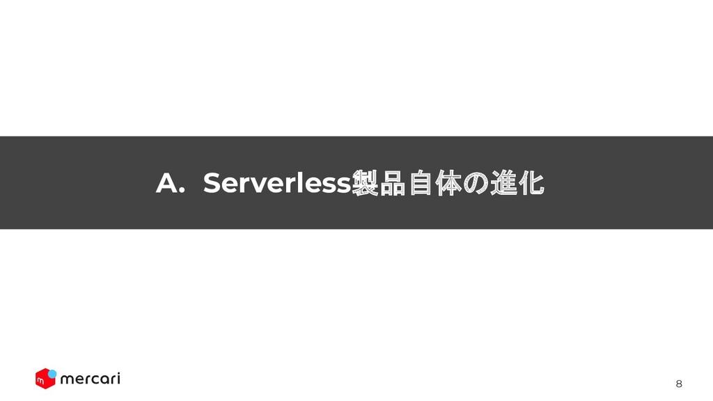 8 A. Serverless製品自体の進化