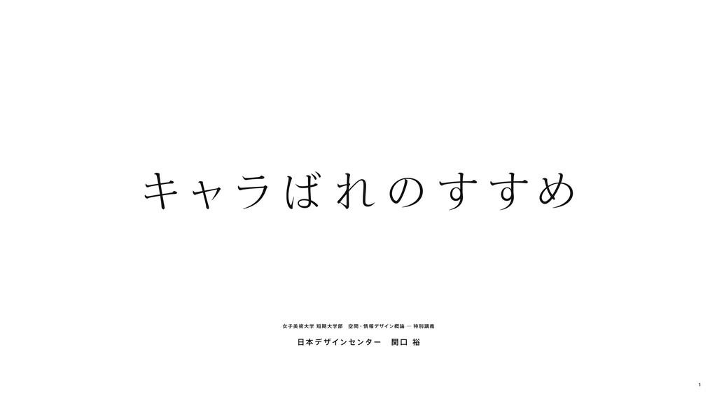 日 本 デ ザイン セン ター   関 口 裕 女子美 術大学 短期大学部 空間・情報デザイン...
