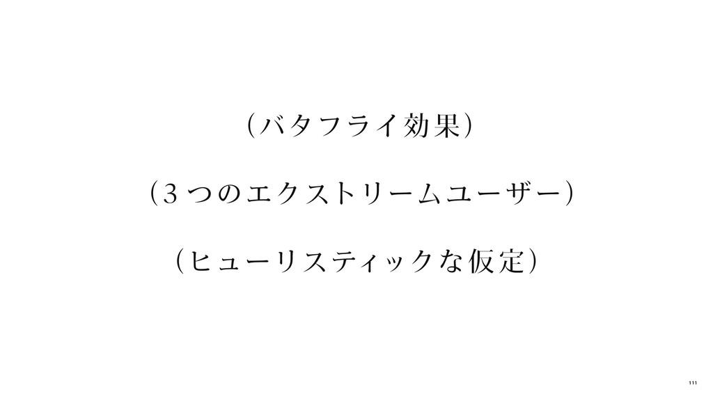 (バタフライ効 果 ) (3 つのエクストリームユーザー) (ヒューリスティックな仮 定 ) ...