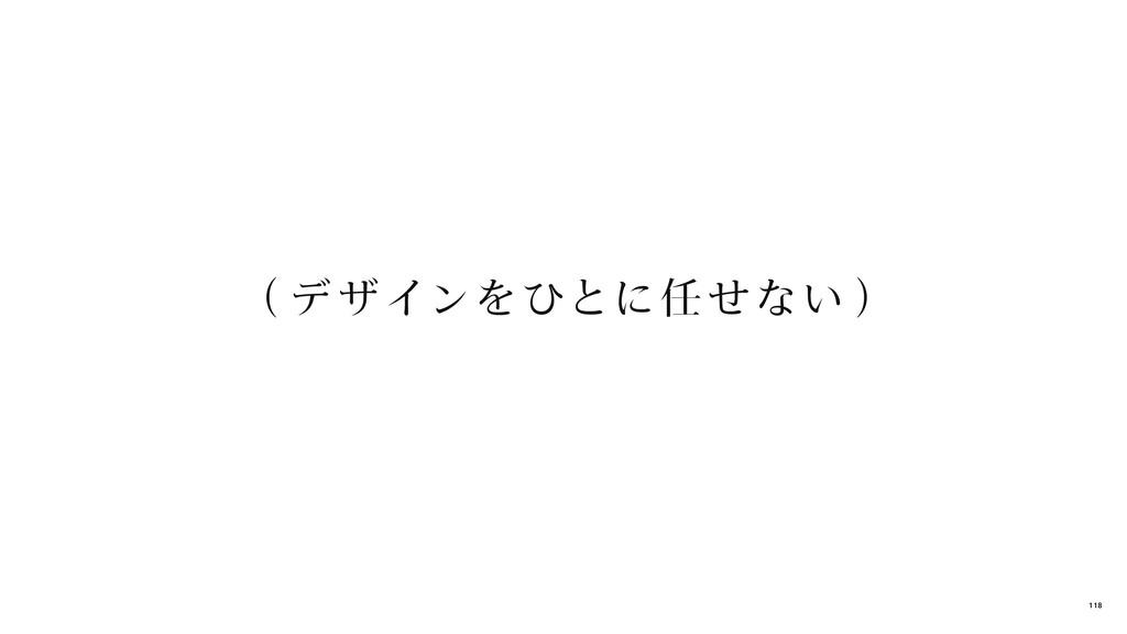 (デ ザインをひとに任 せない) 118