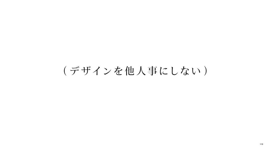 (デ ザインを他 人 事にしない) 119