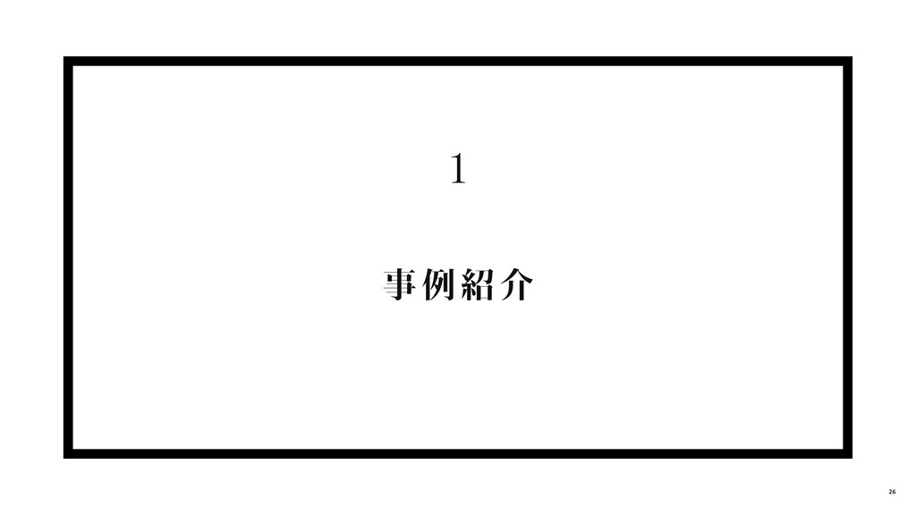 事 例 紹 介 1 26