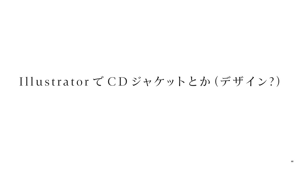 I l l u s t r a t or で CD ジャケットとか (デ ザイン?) 68