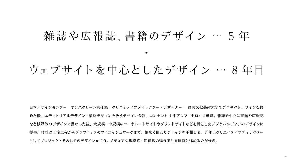 日本デザインセンター オンスクリーン制作室 クリエイティブディレクター・デザイナー | 静岡文...