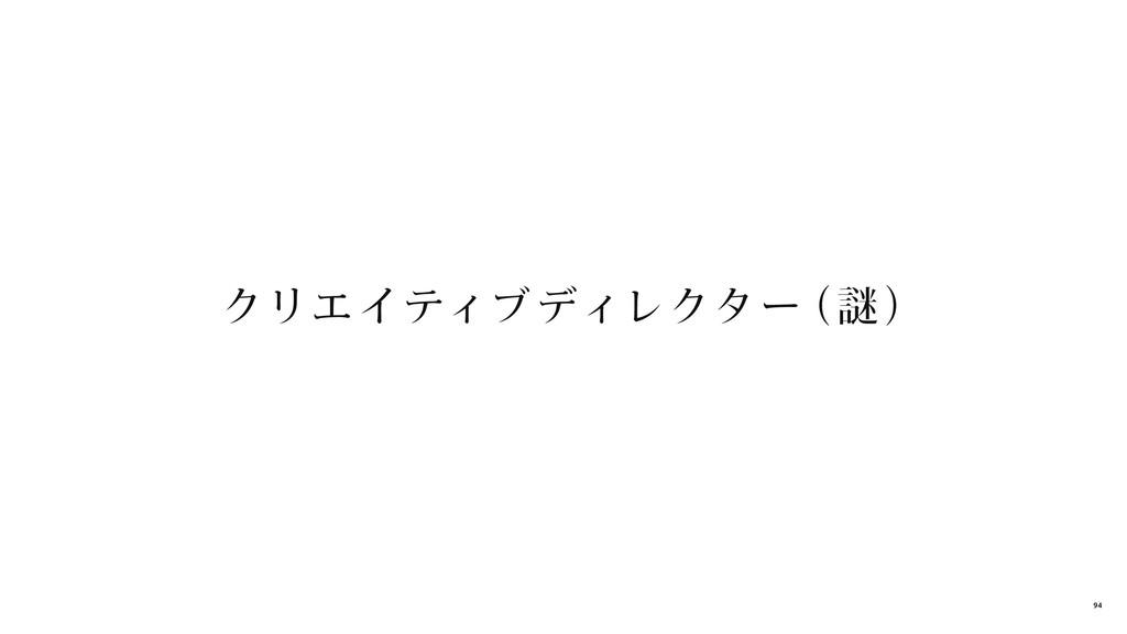 クリエイティブディレクター ( 謎 ) 94