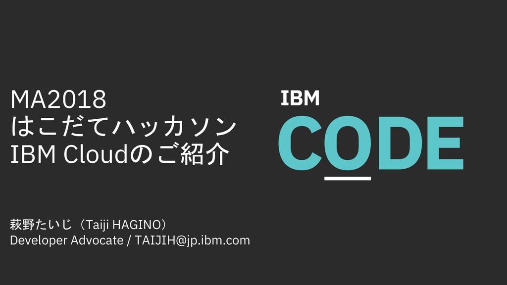 MA2018   IBM Cloud Taiji HAGIN...