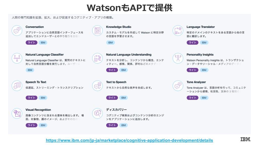 https://www.ibm.com/jp-ja/marketp...