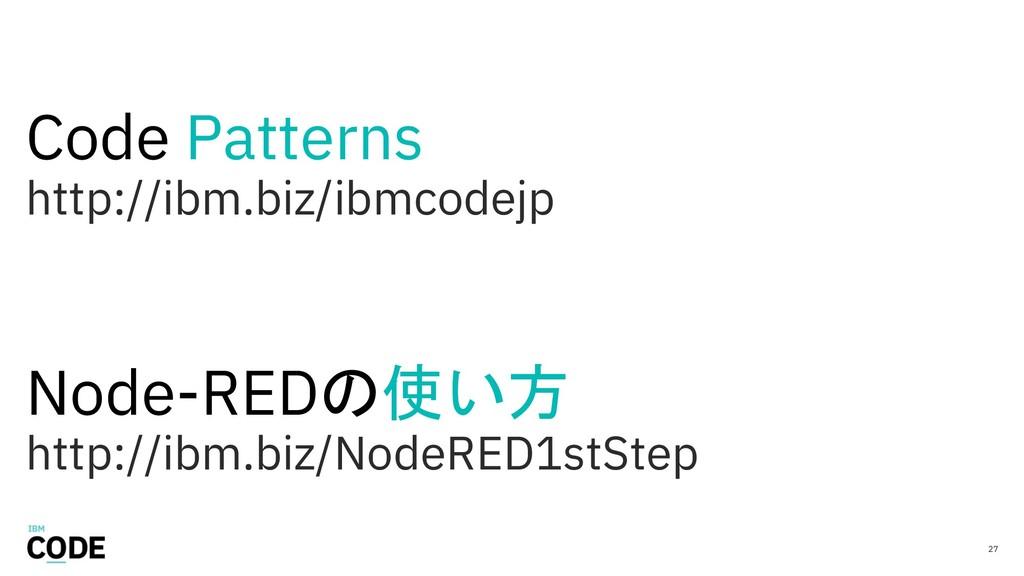 Code Patterns http://ibm.biz/ibmcodejp 27 Node-...