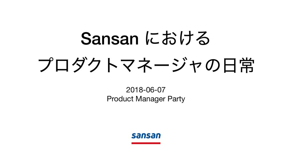 Sansan ʹ͓͚Δ ϓϩμΫτϚωʔδϟͷৗ 2018-06-07  Product M...