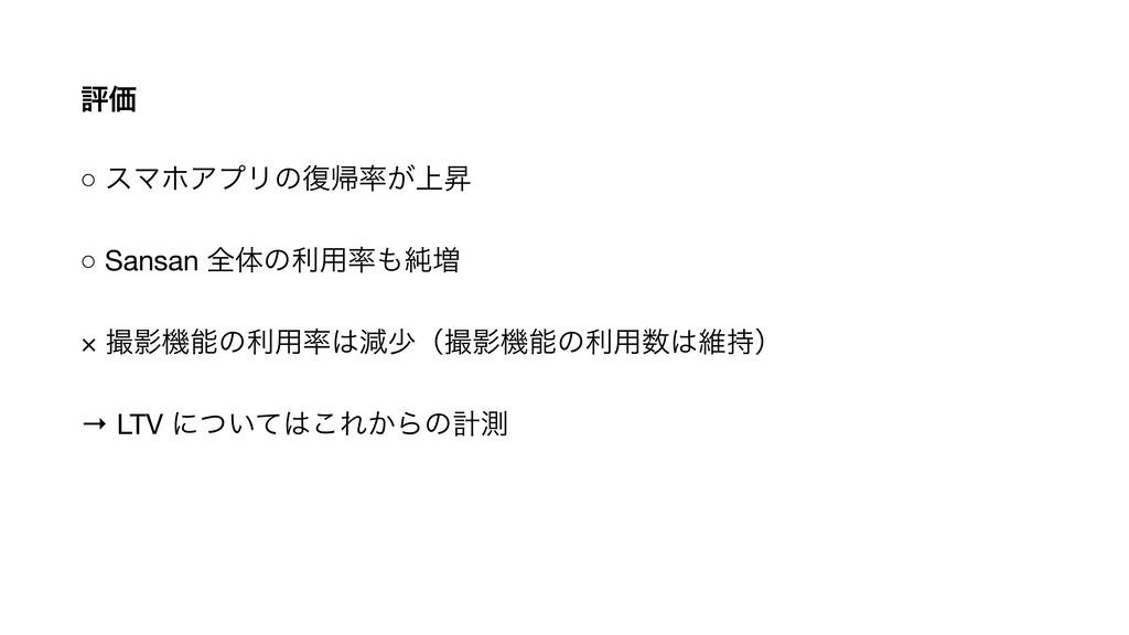 ධՁ ○ εϚϗΞϓϦͷ෮ؼ্͕ঢ  ○ Sansan શମͷར༻७૿  × Өػͷ...
