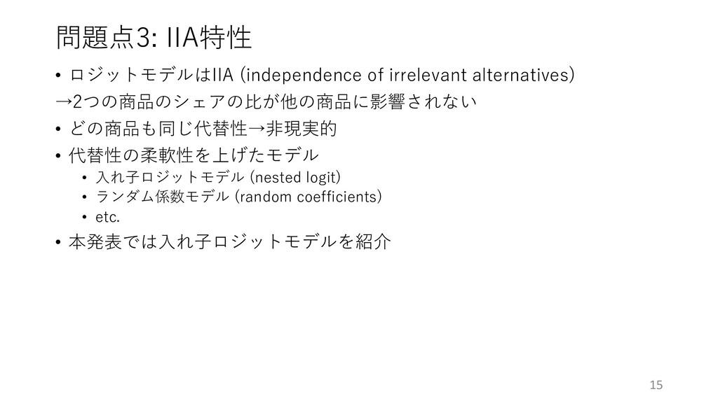 問題点3: IIA特性 • ロジットモデルはIIA (independence of irre...