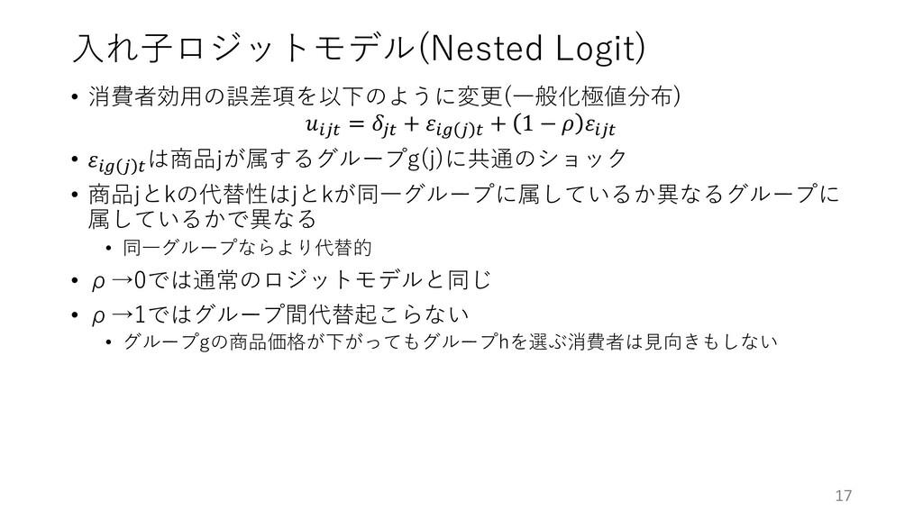 ⼊れ⼦ロジットモデル(Nested Logit) • 消費者効⽤の誤差項を以下のように変更(⼀...