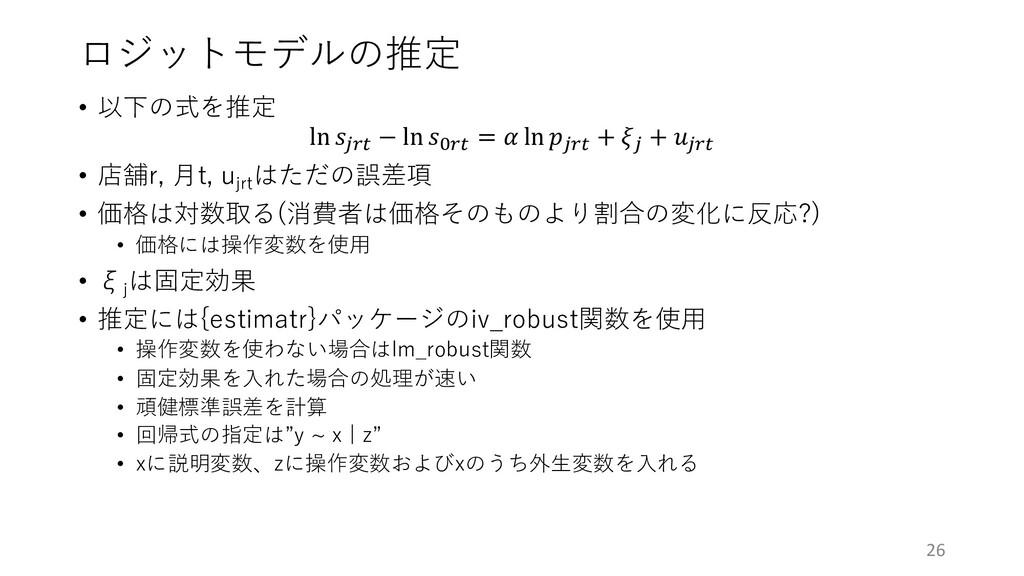 """ロジットモデルの推定 • 以下の式を推定 ln 𝑠!="""" − ln 𝑠$="""" = 𝛼 ln 𝑝..."""
