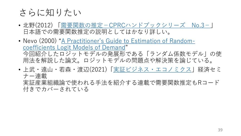 さらに知りたい • 北野(2012) 「需要関数の推定−CPRCハンドブックシリーズ No.3...