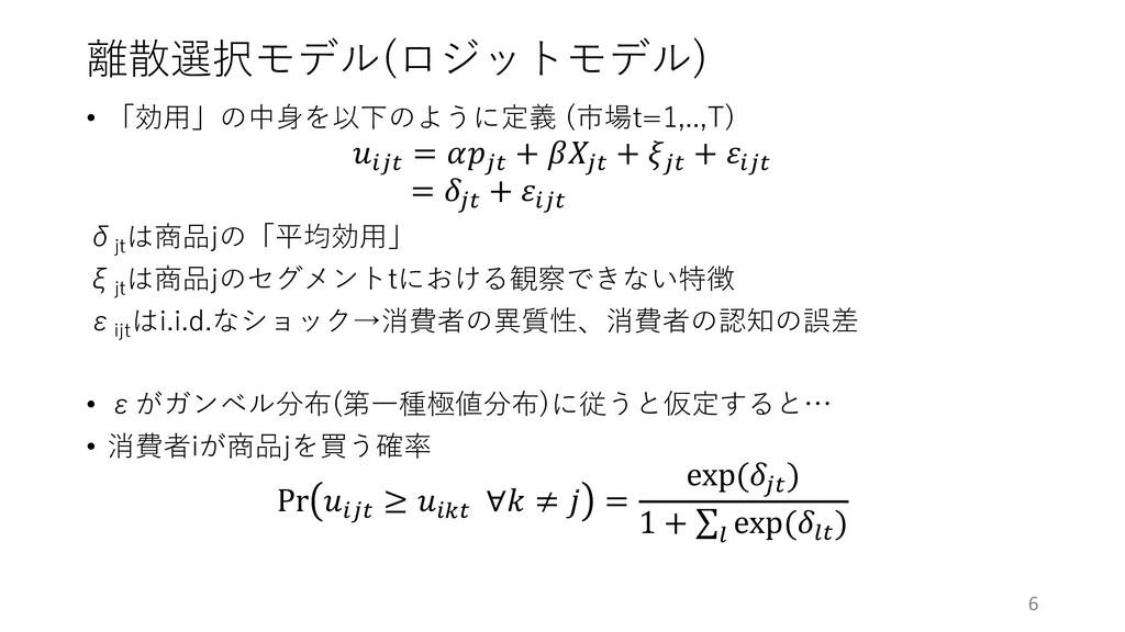離散選択モデル(ロジットモデル) • 「効⽤」の中⾝を以下のように定義 (市場t=1,..,T...
