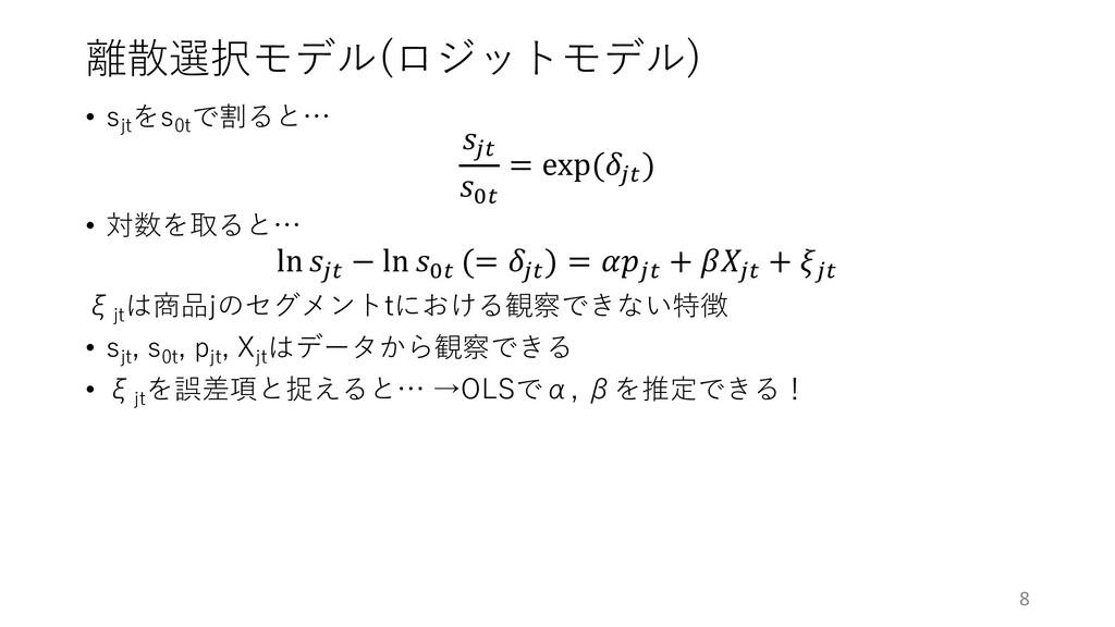 """離散選択モデル(ロジットモデル) • sjt をs0t で割ると… 𝑠""""# 𝑠&# = exp..."""