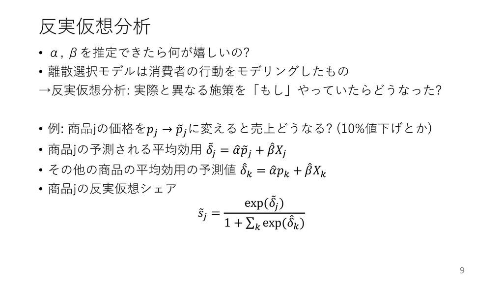 反実仮想分析 • α, βを推定できたら何が嬉しいの? • 離散選択モデルは消費者の⾏動をモデ...