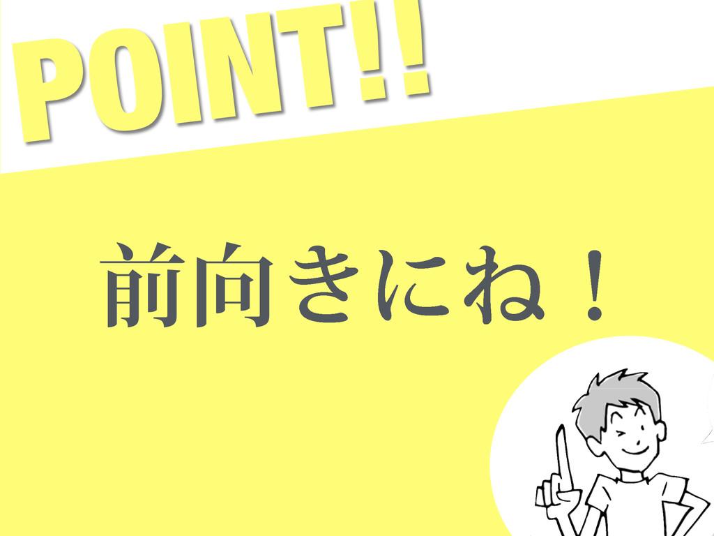 POINT!! લ͖ʹͶʂ