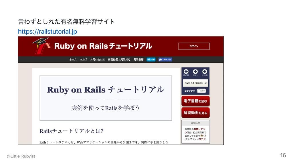 ⾔わずとしれた有名無料学習サイト https://railstutorial.jp @Litt...