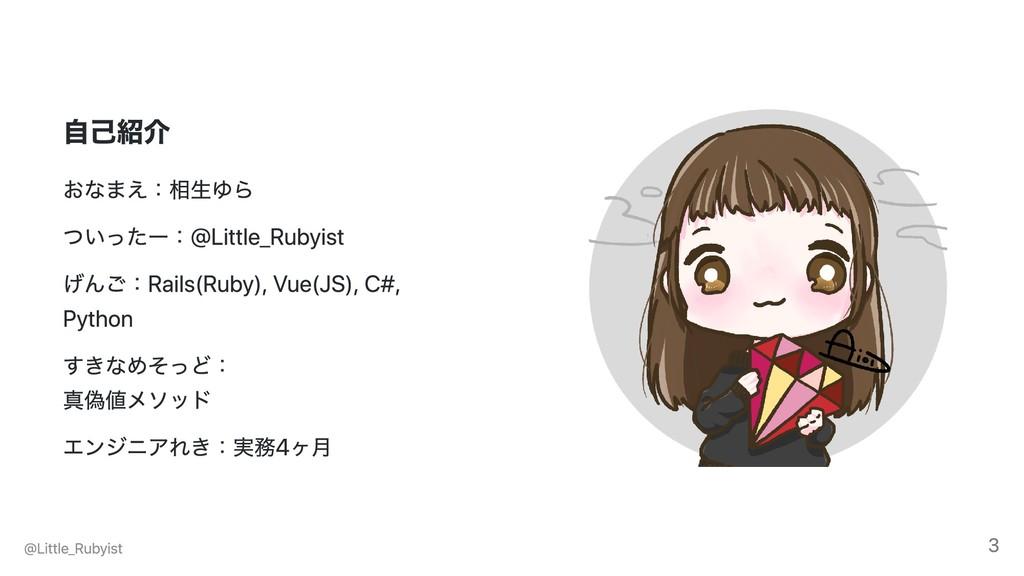 ⾃⼰紹介 おなまえ:相⽣ゆら ついったー:@Little_Rubyist げんご:Rails(...